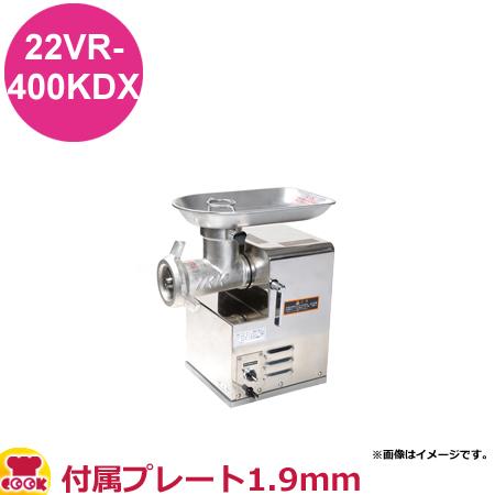 アルファローヤル ミートチョッパー 22VR-400KDX 付属プレート1.9mm(送料無料 代引不可)