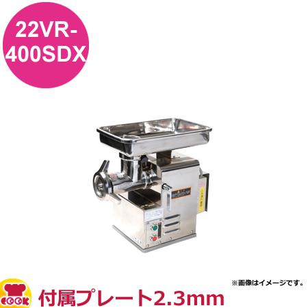 アルファローヤル ミートチョッパー 22VR-400SDX 付属プレート2.3mm(送料無料 代引不可)