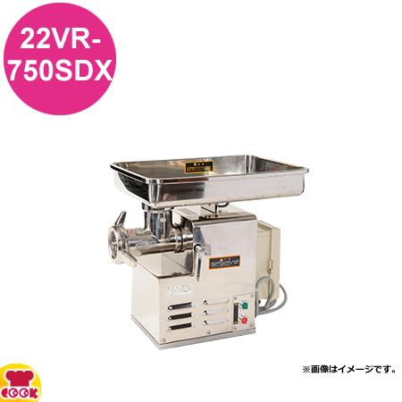 アルファローヤル ミートチョッパー 22VR-750SDX(送料無料 代引不可)