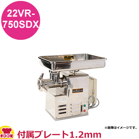 アルファローヤル ミートチョッパー 22VR-750SDX 付属プレート1.2mm(送料無料 代引不可)