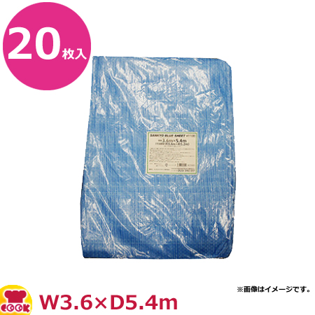 サンキョウプラテック ブルーシート #1000 薄手 3.6m×5.4m 20枚入BS-113654(送料無料 代引不可)