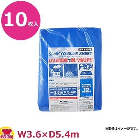 サンキョウプラテック ブルーシート #3000 厚手 3.6m×5.4m 10枚入BS-303654(送料無料 代引不可)
