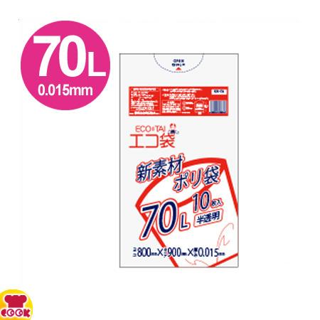 サンキョウプラテック エコ袋 70L 0.015厚 半透明 10枚入×100冊 KN-74(送料無料、代引不可)