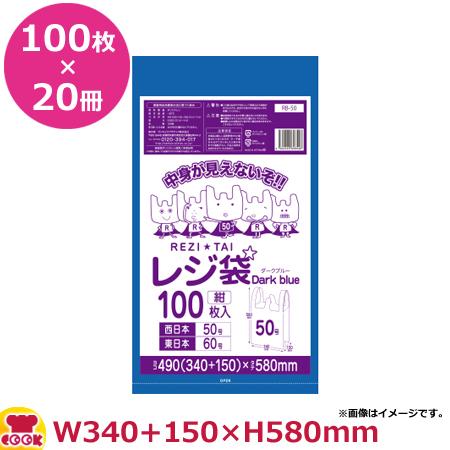 レジ袋50号100枚 紺 10冊×2箱 340/490×580×0.023mm厚 RB-50(送料無料 代引不可)