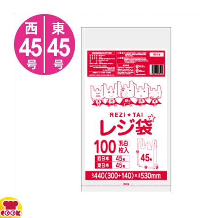 サンキョウプラテック レジ袋 厚手 西45号/東45号 乳白 100枚入×30冊 RS-45(送料無料、代引不可)