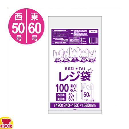 サンキョウプラテック レジ袋 厚手 西50号/東60号 乳白 100枚入×20冊 RS-50(送料無料、代引不可)
