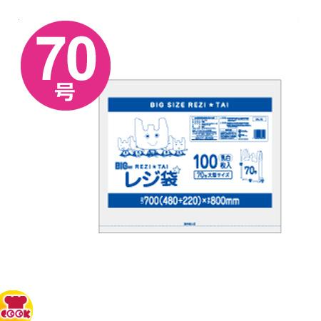 サンキョウプラテック レシ袋 厚手 西70号 乳白 100枚入×10冊 RS-70(送料無料、代引不可)