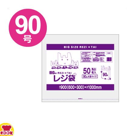 サンキョウプラテック レジ袋 厚手 西90号 乳白 50枚入×10冊 RS-90(送料無料、代引不可)