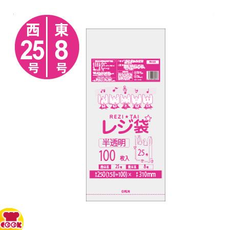サンキョウプラテック レジ袋 厚手 西25号/東8号 半透明 100枚入×120冊 RH-25(送料無料、代引不可)