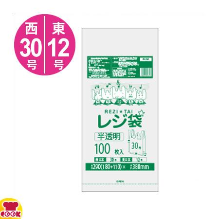 サンキョウプラテック レジ袋 厚手 西30号/東12号 半透明 100枚入×80冊 RH-30(送料無料、代引不可)