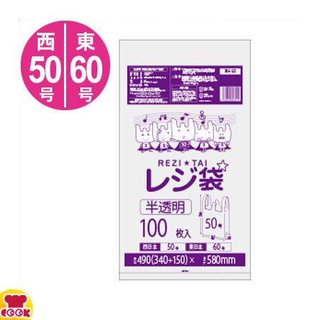 サンキョウプラテック レジ袋 厚手 西50号/東60号 半透明 100枚入×20冊 RH-50(送料無料、代引不可)