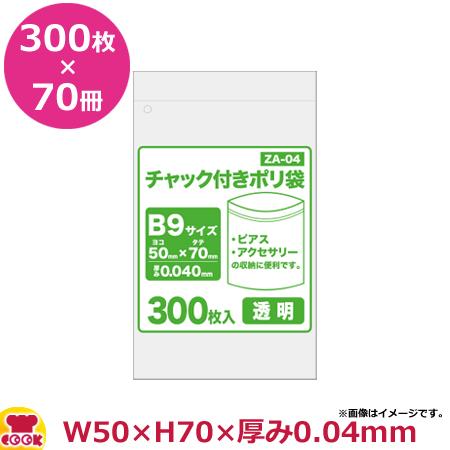 チャック付ポリ袋B9サイズ 300枚 0.040mm厚 透明 70冊入 50×70 ZA-04(送料無料 代引不可)