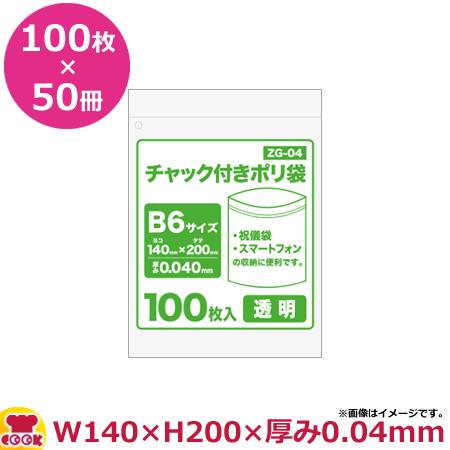 チャック付ポリ袋B6サイズ 100枚 0.040mm厚 透明 50冊入 140×200 ZG-04(送料無料 代引不可)