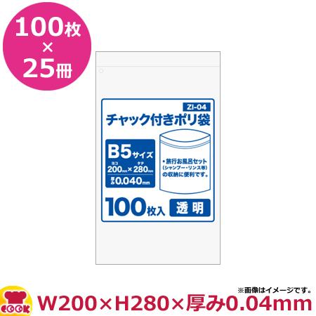 チャック付ポリ袋B5サイズ 100枚 0.040mm厚 透明 25冊入 200×280 ZI-04(送料無料 代引不可)