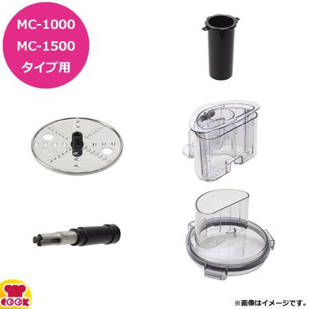 マルチシェフ MC-1000、1500型共用 デュアルシュレッダー2/4mm用 部品セット(送料無料 代引不可)