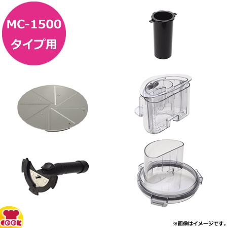 マルチシェフ MC-1500型共用 おろしディスク用 部品セット(送料無料 代引不可)