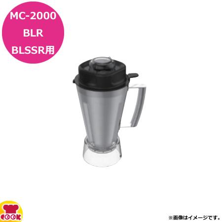 マルチシェフ MC-2000タイプ共用部品 フルボトルセット(ステンレス)R PMC2-011SSR(送料無料 代引不可)