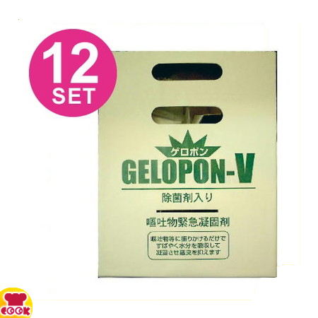 GELOPON-V(ゲロポン)嘔吐物緊急凝固剤(除菌剤入り)12セット(送料無料、代引不可)