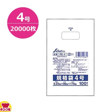 セイケツネットワーク 規格袋4号 0.03厚 透明 100枚×200冊 PS-4(送料無料、代引不可)