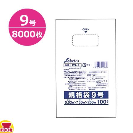 セイケツネットワーク 規格袋9号 0.03厚 透明 100枚×80冊 PS-9(送料無料、代引不可)