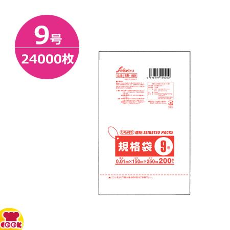 セイケツネットワーク 規格袋ひも付き9号 0.01厚 半透明 200枚×120冊 SR-109(送料無料、代引不可)