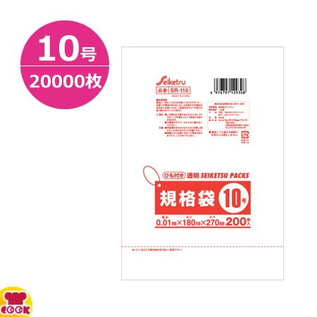 セイケツネットワーク 規格袋ひも付き10号 0.01厚 半透明 200枚×100冊 SR-110(送料無料、代引不可)