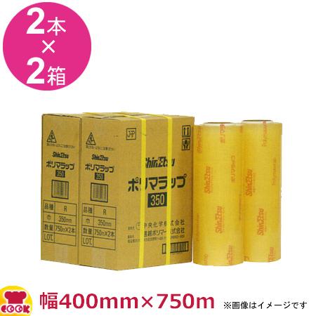 信越ポリマー ポリマラップR(ハンド用) 400mm×750m(送料無料、代引不可)