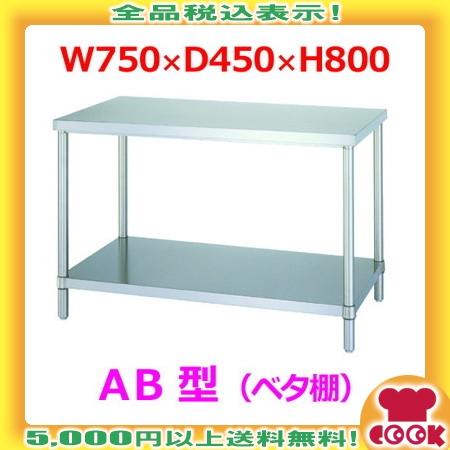 シンコー 作業台(アジャスト付)AB-7545 ベタ棚 W750×D450×H800(送料無料、代引不可)