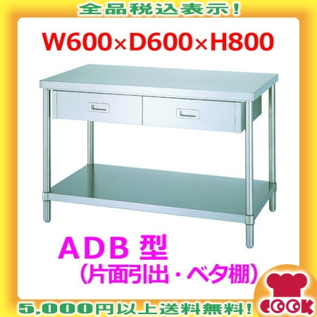 シンコー 作業台(アジャスト付)ADB-6060 片面引出1個・ベタ棚 W600×D600×H800(送料無料、代引不可)