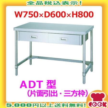 シンコー 作業台(アジャスト付)ADT-7560 片面引出1個・三方枠 W750×D600×H800(送料無料、代引不可)