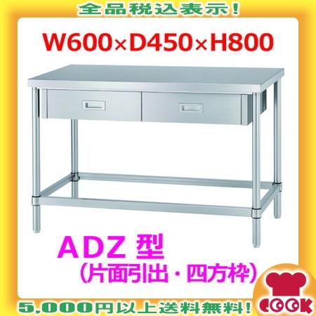 シンコー 作業台(アジャスト付)ADZ-6045 片面引出1個・四方枠 W600×D450×H800(送料無料、代引不可)