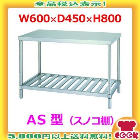シンコー 作業台(アジャスト付)AS-6045 スノコ棚 W600×D450×H800(送料無料、代引不可)