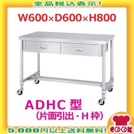 シンコー 作業台(キャスター付)ADHC-6060 片面引出1個・H枠 W600×D600×H800(送料無料、代引不可)