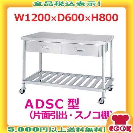 シンコー 作業台(キャスター付)ADSC-12060 片面引出2個・スノコ棚 W1200×D600×H800(送料無料、代引不可)
