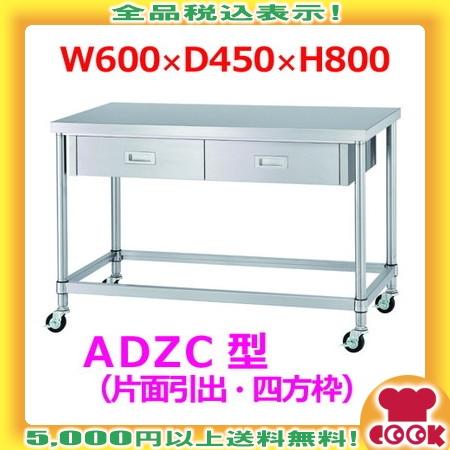 シンコー 作業台(キャスター付)ADZC-6045 片面引出1個・四方枠 W600×D450×H800(送料無料、代引不可)