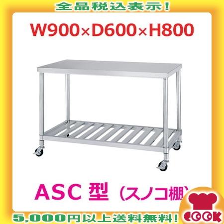 シンコー 作業台(キャスター付)ASC-9060 スノコ棚 W900×D600×H800(送料無料、代引不可)