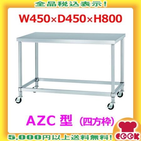 シンコー 作業台(キャスター付)AZC-4545 四方枠 W450×D450×H800(送料無料、代引不可)