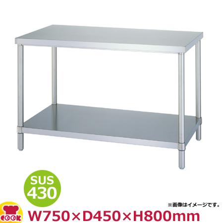 シンコー 作業台(アジャスト付) SUS430 WB-7545 ベタ棚 750×450×800(送料無料、代引不可)