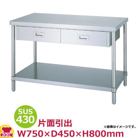 シンコー 作業台 SUS430 WDB-7545 片面引出1個・ベタ棚 750×450×800(送料無料、代引不可)
