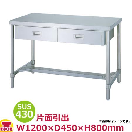 シンコー 作業台 SUS430 WDH-12045 片面引出2個・H枠 1200×450×800(送料無料、代引不可)