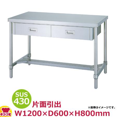 シンコー 作業台 SUS430 WDH-12060 片面引出2個・H枠 1200×600×800(送料無料、代引不可)
