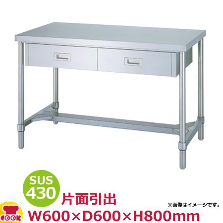 シンコー 作業台 SUS430 WDH-6060 片面引出1個・H枠 600×600×800(送料無料、代引不可)