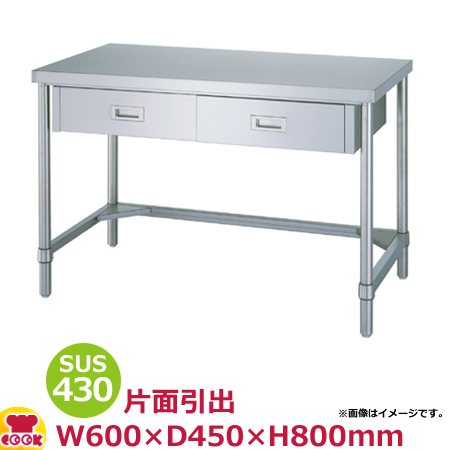 シンコー 作業台 SUS430 WDT-6045 片面引出1個・三方枠 600×450×800(送料無料、代引不可)