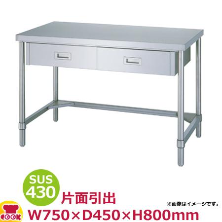 シンコー 作業台 SUS430 WDT-7545 片面引出1個・三方枠 750×450×800(送料無料、代引不可)
