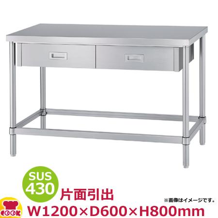 シンコー 作業台 SUS430 WDZ-12060 片面引出2個・四方枠 1200×600×800(送料無料、代引不可)