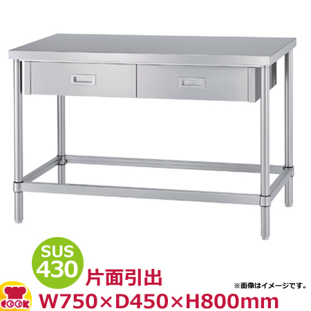 シンコー 作業台 SUS430 WDZ-7545 片面引出1個・四方枠 750×450×800(送料無料、代引不可)