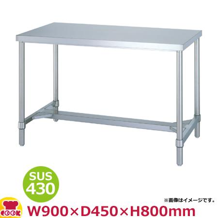 シンコー 作業台(アジャスト付) SUS430 WH-9045 H枠 900×450×800(送料無料、代引不可)
