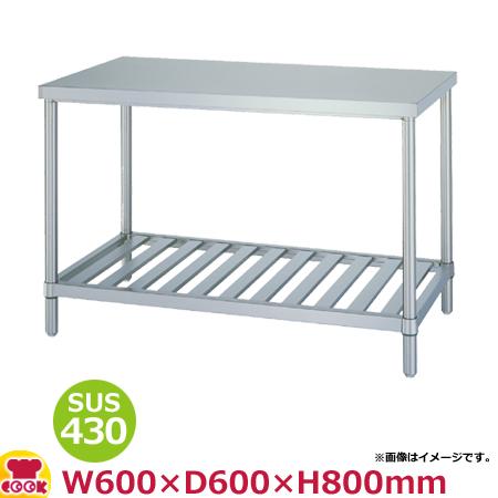 シンコー 作業台(アジャスト付) SUS430 WS-6060 スノコ棚 600×600×800(送料無料、代引不可)