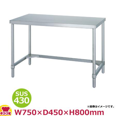 シンコー 作業台(アジャスト付) SUS430 WT-7545 三方枠 750×450×800(送料無料、代引不可)