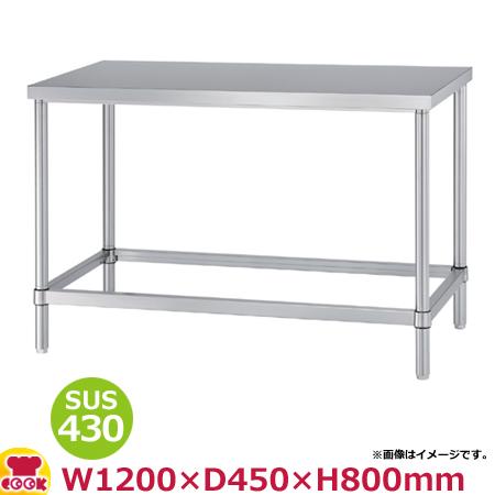 シンコー 作業台(アジャスト付) SUS430 WZ-12045 四方枠 1200×450×800(送料無料、代引不可)